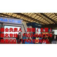 2020第十六届上海国际门窗幕墙及智能遮阳展览会-报名热线