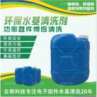 功率电子除助焊剂清洗,水基清洗剂W3200,合明科技