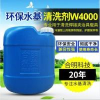 回流焊夹具清洗 清洗松香油污垢 合明科技