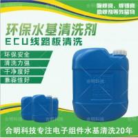 汽车电子BMS线路板除助焊剂水基清洗剂W3000,合明科技