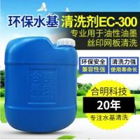 丝印网板油墨水基清洗剂EC-300,深圳合明科技