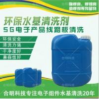 PCBA长毛怎么办 环保水基洗板水 深圳合明科技