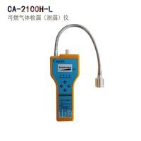 液化气漏气报警仪 CA-2100H-L手持测漏仪