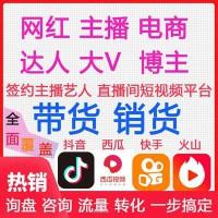 广州机构签约主播,网红直播各大平台,看品选保比例,纯佣勿扰