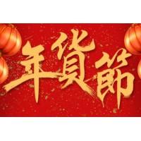 广州基地主播保量带货,坑位专场或混播,年货品类为主,实力卖货