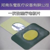 温热透化电极(理疗电极片)