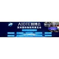 世界物联网招商2021第十四届南京国际物联网展览会