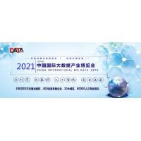 资讯2021南京国际大数据产业博览会